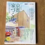 京都でかなえる家づくり